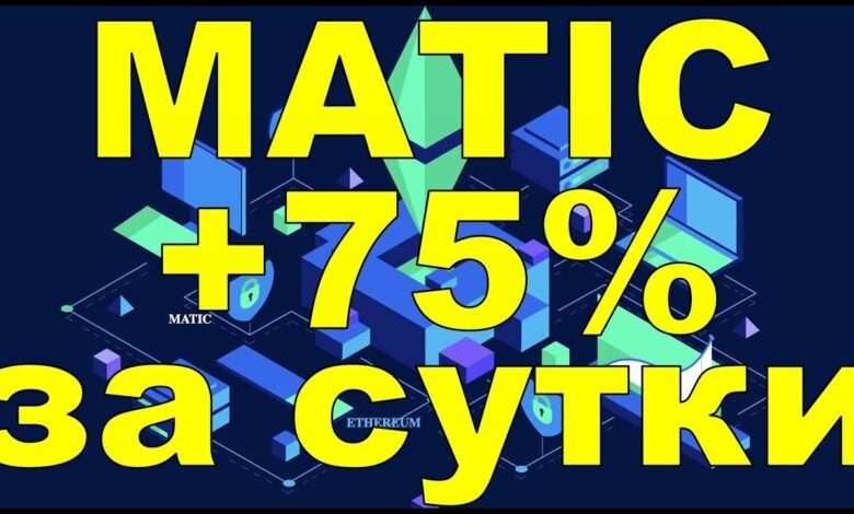 chto takoe matic network matic 780x470 - Что такое Matic Network (MATIC)?