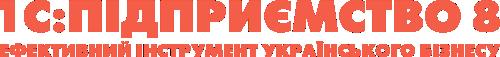 lopan 1c logo - Для чего нужен 1С:Предприятие 8?